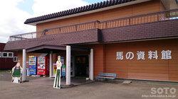 とかちむら(馬の資料館)