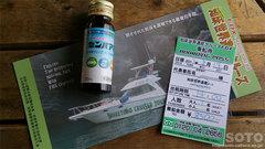 知床観光船(チケット)