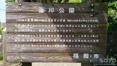 志賀島(金印公園1)
