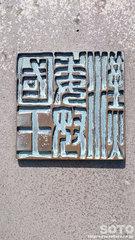 志賀島(金印公園6)