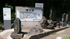 蒙古塚(1)