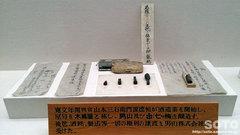 男山・資料館(9)