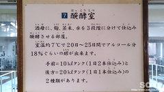 男山・工場見学(3)