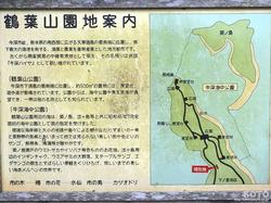 下須島 鶴葉山園地(看板)
