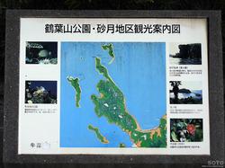 下須島 鶴葉山園地(砂月地区案内図)