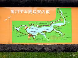 亀川ダム(看板)