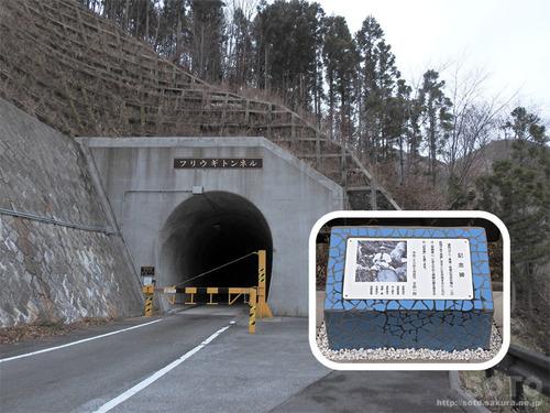 謎のトンネル(1)