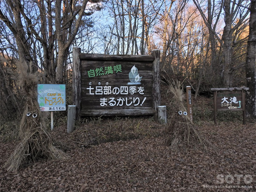 大滝(1)