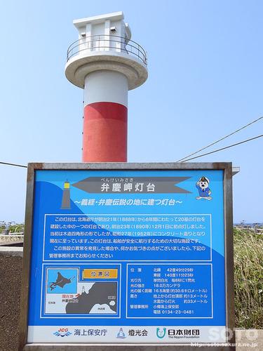 弁慶岬(2)
