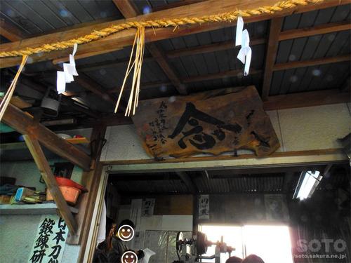 松永日本刀剣鍛錬所(02)