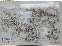 南阿蘇鉄道観光マップ
