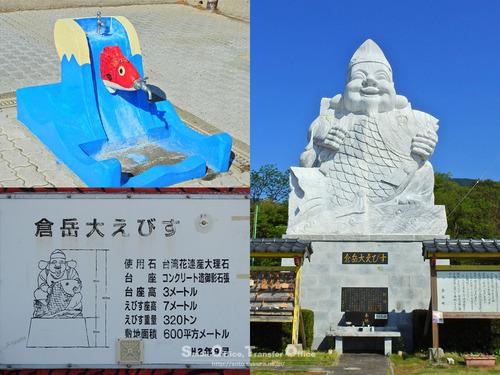 倉岳大えびす(1)