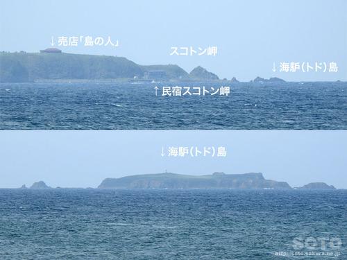 金田ノ岬からスコトン岬を眺める