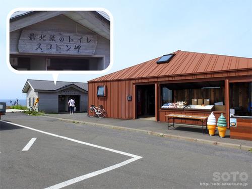 スコトン岬(トイレと売店)