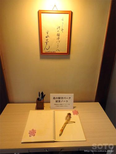 北の桜守パーク(2)