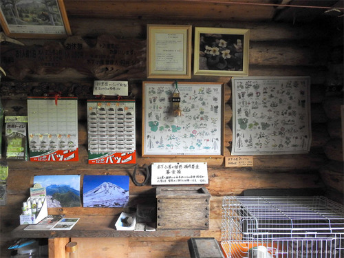 岩尾別(木下小屋2)