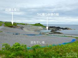 神居海岸パーク(2)