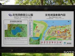 支笏湖散策(01)