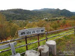 洞爺湖展望台(西山火口群)