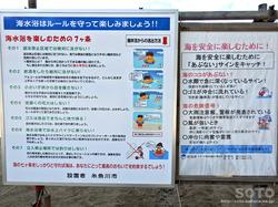 能生海水浴場(2)