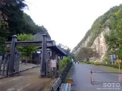 材木岩公園(関所)