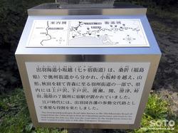 小坂峠(説明板)