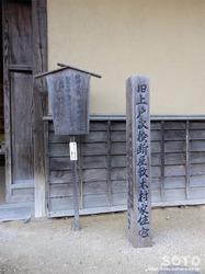 材木岩公園(旧家標識)
