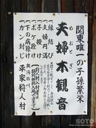 湯西川狩人村(22)
