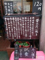 佐原(昔のたいやき/2)