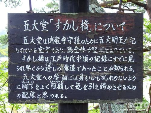 松島2018(09)