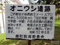 オニウシ公園(05)