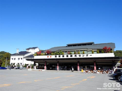 浅間酒造観光センター(外観)