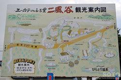 二風谷観光案内図