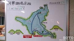 阿寒湖まりも夏希灯(遊覧船航路図)