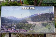 白川郷(白山連峰 案内板)