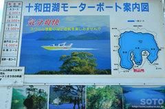 十和田湖-休屋(モーターボート案内)