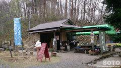 塩釜の冷泉(茶屋)