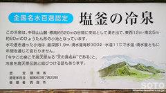 塩釜の冷泉(看板)