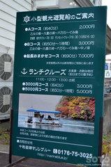 十和田湖-休屋(クルーズ案内)