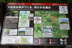 産山村観光案内図