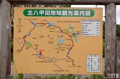北八甲田観光案内図
