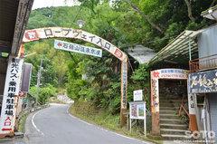 石鎚山(ロープウェイ入り口)
