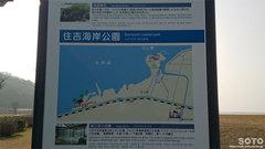 住吉海岸公園(1)