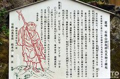 石鎚山(法起坊大天狗ご縁起)