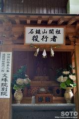 石鎚山(文殊院別院/役行者)