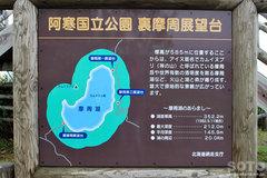 裏摩周湖(看板)