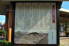 湯の川の説明板