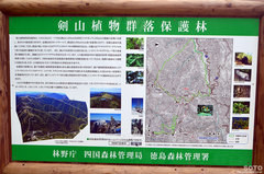 剣山観光登山リフト(案内板)