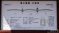 鶴の舞橋(2)