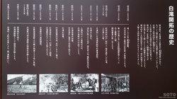 白滝ジオパーク(開拓の歴史)